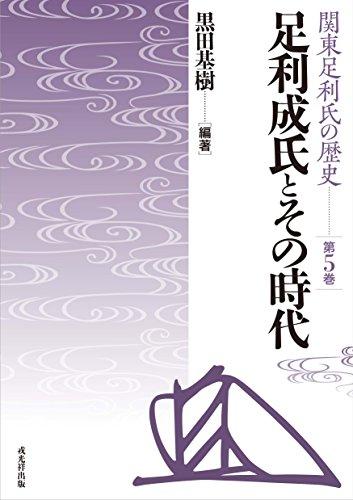 足利成氏とその時代 (関東足利氏の歴史5)