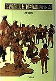 アメリカ西部開拓博物誌