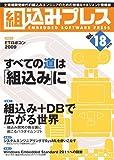 組込みプレス Vol.18