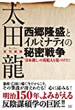 太田 龍未刊遺稿 西郷隆盛とイルミナティの秘密戦争 「日本殺し」の真犯人を見つけた!