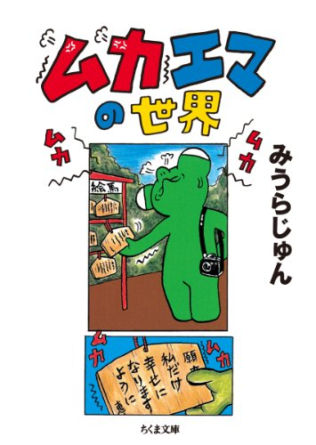 ムカエマの世界 (ちくま文庫)