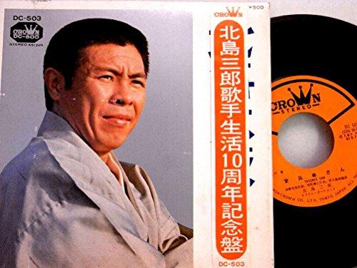 検聴確認結果:絶対針飛びしない画像の商品 美盤!1971年・北島三郎「北海太鼓/安兵衛さん」【EP】