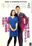 cover of キネマ旬報 2009年 2/15号 [雑誌]