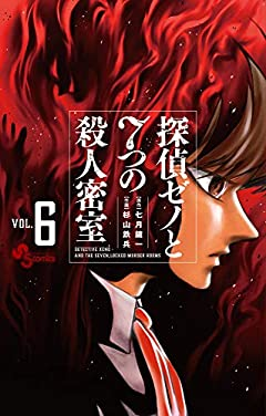 探偵ゼノと7つの殺人密室の最新刊