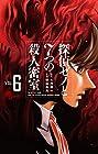 探偵ゼノと7つの殺人密室 第6巻