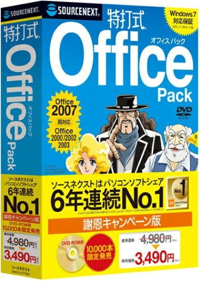 ラジウム操る知性特打式 Office Pack 謝恩キャンペーン版