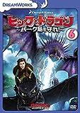ヒックとドラゴン~バーク島を守れ!~ vol.6 [DVD]