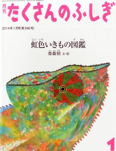 虹色いきもの図鑑 (月刊 たくさんのふしぎ 2014年 01月号)の詳細を見る