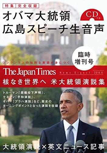 (オバマ広島演説CD1枚つき) The Japan Times News Digest 2016.6 臨時増刊号― 核なき世界へ 米大統領演説集