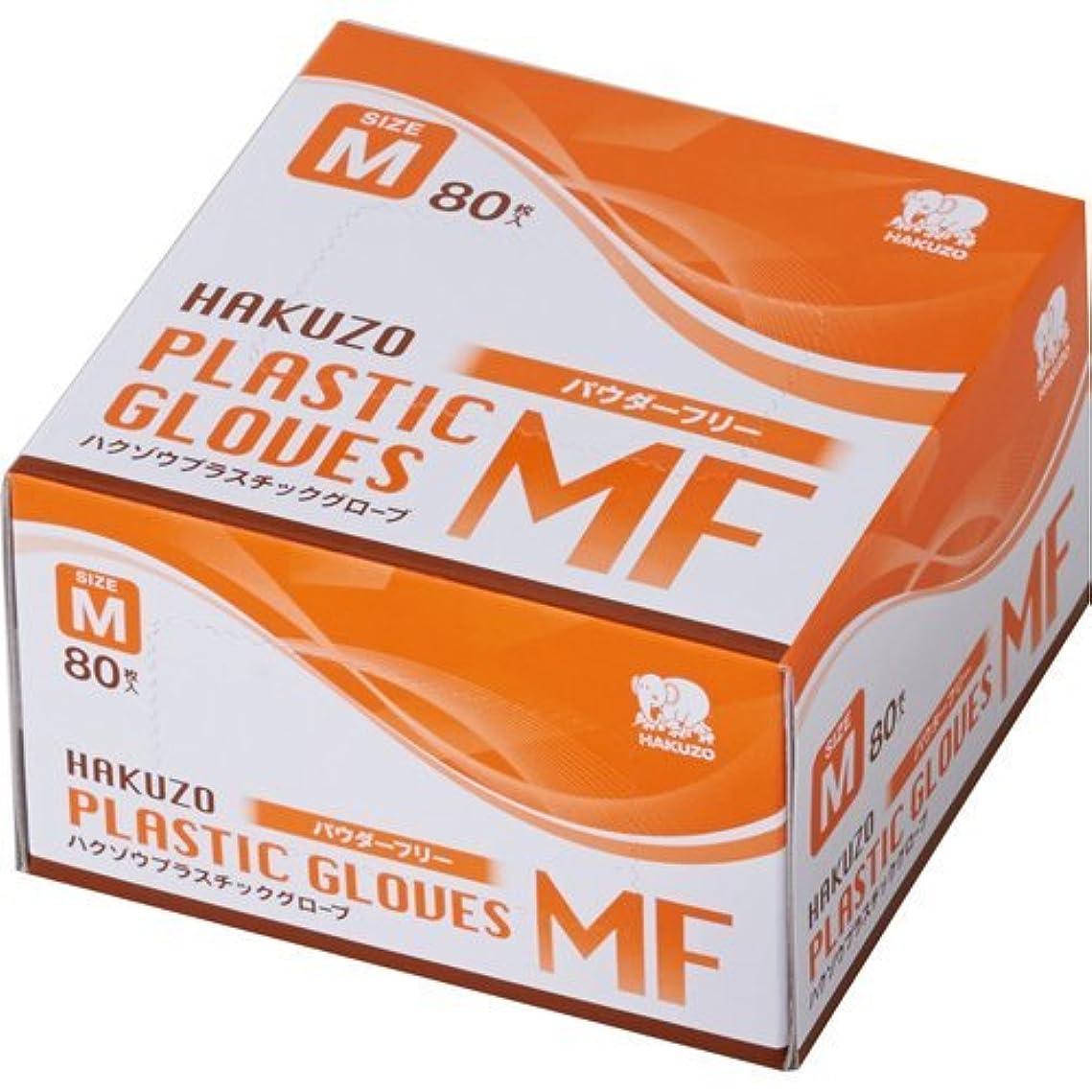 奇妙な祈る入射ハクゾウメディカル ハクゾウ プラスチックグローブMF パウダーフリー Mサイズ 80枚入