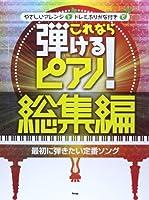 ピアノソロ/やさしいアレンジとドレミふりがな付きで これなら弾けるピアノ! 総集編 最初に弾きたい定番ソング (楽譜)