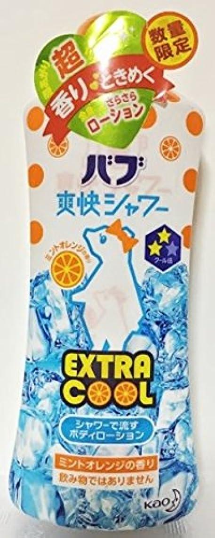 電気の自慢変装した【数量限定】バブ爽快シャワーエクストラクールボディローション ミントオレンジの香り
