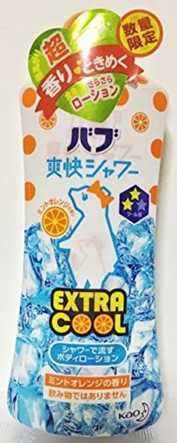 庭園バレーボールレジ【数量限定】バブ爽快シャワーエクストラクールボディローション ミントオレンジの香り