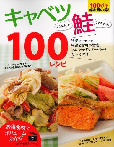 キャベツさえあれば! 鮭さえあれば! 100レシピ (主婦の友生活シリーズ お得食材でボリュームおかず)