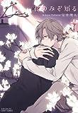 花のみぞ知る 2 (CRAFT SERIES;ミリオンコミックス)