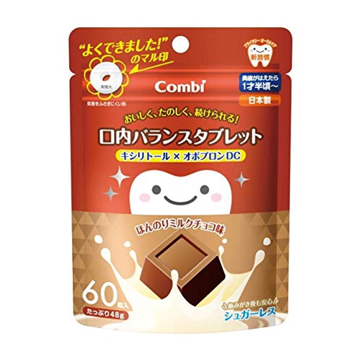 魂円形に頼るテテオ 口内バランスタブレット(ミルクチョコ) 60粒