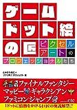 ゲーム ドット絵の匠 ピクセルアートのプロフェッショナルたち (ホーム社)
