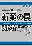 新薬の罠 子宮頸がん、認知症…10兆円の闇 (文春e-book)