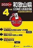 和歌山県 公立高校入試過去問題 2020年度版《過去4年分収録》英語リスニング問題音声データダウンロード付 (Z30)