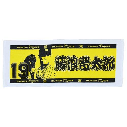 阪神タイガース プレーヤーズネームフェイスタオル (藤浪 晋太郎)