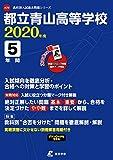 都立青山高等学校 英語リスニング問題音声データ付き 2020年度用 《過去5年分収録》 (高校別入試過去問題シリーズ A73)