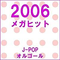 SIGNAL Originally Performed By KAT-TUN (オルゴール)