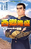西郷隆盛: 敗者のために戦った英雄 (小学館ジュニア文庫)