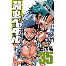 弱虫ペダル 35【期間限定 無料お試し版】 (少年チャンピオン・コミックス)