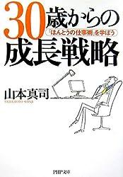 30歳からの成長戦略―「ほんとうの仕事術」を学ぼう (PHP文庫)