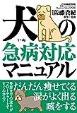 犬の急病対応マニュアル 画像