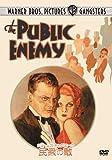 ジェームズ・キャグニーの民衆の敵 特別版[DL-66906][DVD] 製品画像