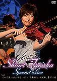 田中詩織 Special Live feat.川口千里,Keiko,伊藤ハルトシ,箭...[DVD]