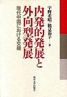 内発的発展と外向型発展―現代中国における交錯