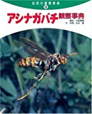 アシナガバチ観察事典 (自然の観察事典)