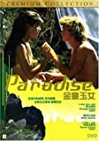 Paradise [DVD] [Import]