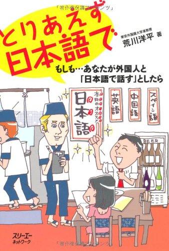 とりあえず日本語で もしも…あなたが外国人と「日本語で話す」としたら (クロスカルチャーライブラリー)の詳細を見る