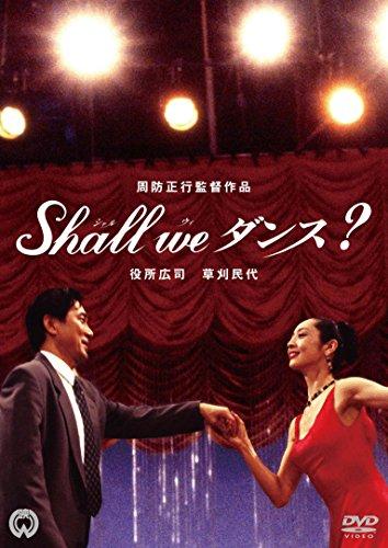 Shall we ダンス? [DVD]の詳細を見る