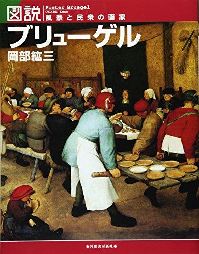 図説 ブリューゲル ---風景と民衆の画家 (ふくろうの本/世界の文化)の詳細を見る