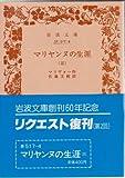 マリヤンヌの生涯 (3) (岩波文庫)