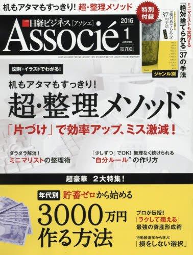 日経ビジネスアソシエ2016年1月号の詳細を見る