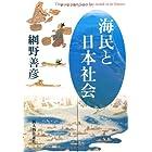 海民と日本社会