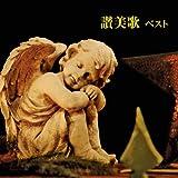 讃美歌 ベスト キング・ベスト・セレクト・ライブラリー2019