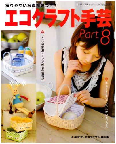 エコクラフト手芸 part 8 (レディブティックシリーズ no. 2518)