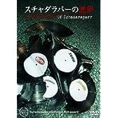 スチャダラパーの悪夢 [DVD]