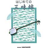 SUZUKI スズキ 三味線教本 はじめての三味線