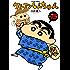 クレヨンしんちゃん : 15 (アクションコミックス)