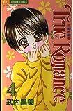 True Romance (4) (フラワーコミックス)
