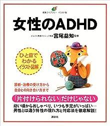 女性のADHD (健康ライブラリーイラスト版)