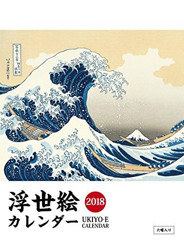 浮世絵カレンダー 2018 (インプレスカレンダー2018)