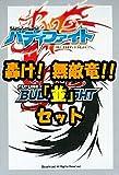 バディファイト「轟け! 無敵竜!!」レアリティ『並』全45種 x 各4枚セット